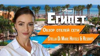 Обзор отелей сети Stella Di Mare Hotels Resorts в Египте