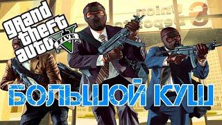 Прохождение Grand Theft Auto V часть # 45 Большой куш