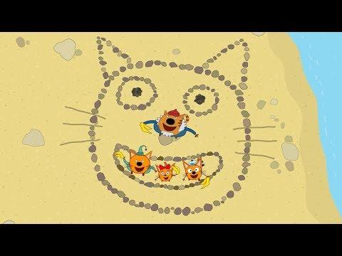 Три кота | Котята спешат на помощь | Серия 110 | Мультфильмы для детей