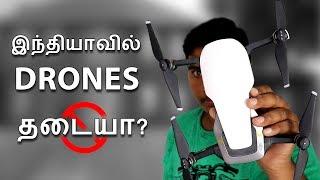 இந்தியாவில்  Drones பயன்படுத்த கூடாதா?? | Drones New Rules in India 2019