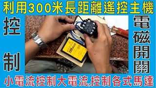 利用300米長距離遙控主機,控制電磁開關,小電流控制大電流,控制各式馬達 抽水馬達,如何接線教學講解