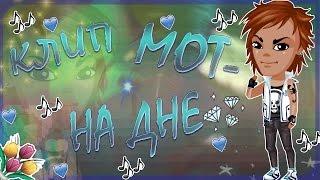 ♥МОТ-НА ДНЕ │КЛИП│ АВАТАРИЯ│♥