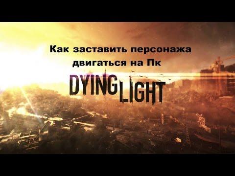 Как заставить персонажа двигаться на Пк в Dying light включи АННОТАЦИИ