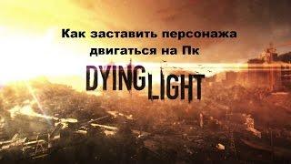 Как заставить персонажа двигаться на Пк в Dying light включи АННОТАЦИИ(Что делать если герой не ходит, не работает управление, что делать если не работают кнопки передвижения..., 2015-01-27T11:15:28.000Z)