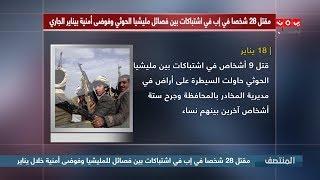 مقتل 28 شخصا في إب في اشتباكات بين فصائل للمليشيا وفوضى أمنية خلال يناير