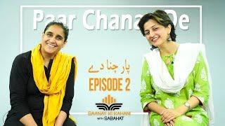 Paar Chanaa De | Gaanay Ki Kahani With Sabahat | Episode 2 | Najam Sethi Official