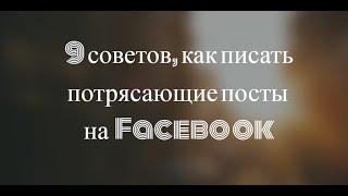 Как создать пост-ссылка с видео на Facebook. Возможности Facebook