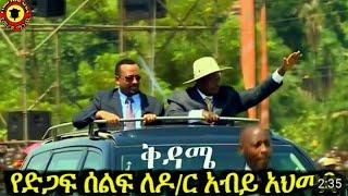Ethiopia: ቱኩስ መርጀ መታየት የለበት አሁን የደርሰን ሰበር ዜና - jul.20.2018..