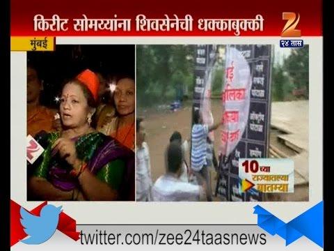 Mumbai | Shiv Sena Kishori Pedhnekar On Kirit Somaiya