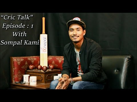 """""""Cric Talk"""" Episode - 1 with Sompal Kami"""