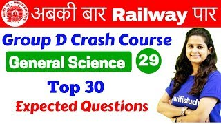 12:00 PM - RRB Group D 2018 | GS by Shipra Ma'am | Top 30 Expected Questions