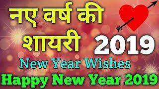 नये साल की शायरी | New Year Shayari 2019 | New year Wishes | Happy New Year 2019.