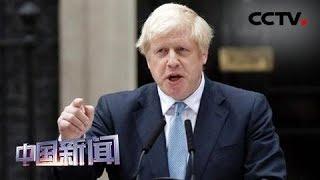 [中国新闻] 英国议会关键投票失败 英首相约翰逊确认将提出大选动议 | CCTV中文国际
