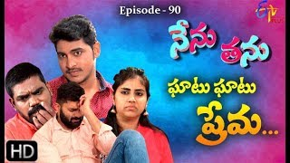Nenu Tanu |  Web Episode 90 | ETV Plus