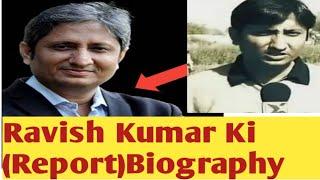 रवीश कुमार जी का जीवन परिचय | Ravish Kumar Biography in Hindi | NDTV Anchor | Ravish ki Report
