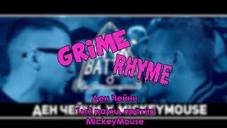 Grime Rhyme КАК РИФМУЕТ ДЕН ЧЕЙНИ Чейни X MickeyMouse 1st Round схема рифм