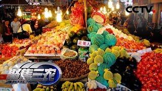 《聚焦三农》 20190528 水果市场探究竟| CCTV农业