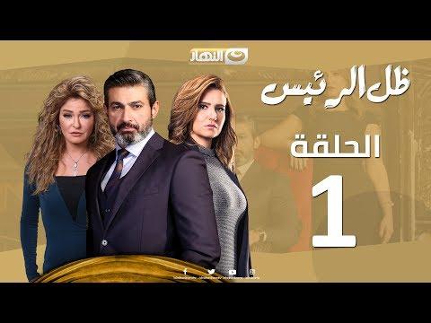 Episode 01 - Zel Al Ra'es series  | الحلقة الأولي - مسلسل ظل الرئيس