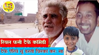 टैफे ऐरिये सूं डरतो छिरकां करः सा |  Really funny Tefe area comedy | Rajasthani Original Comedy 😊☺