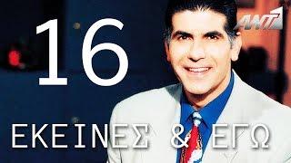 Εκείνες κι εγώ - Ο κανακάρης - Επεισόδιο 16   Ekeines ki ego - O kanakaris - Episode 16