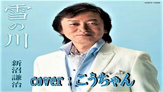 作詞 : 幸田りえ 作曲 : 幸斉たけし 歌手 : 新沼謙治 2011年4月27日発売.
