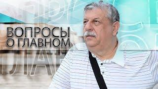 Вопросы о главном. Михаил Борисов