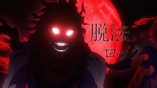 【MAD】僕のヒーローアカデミア  ×  脱法ロック thumbnail