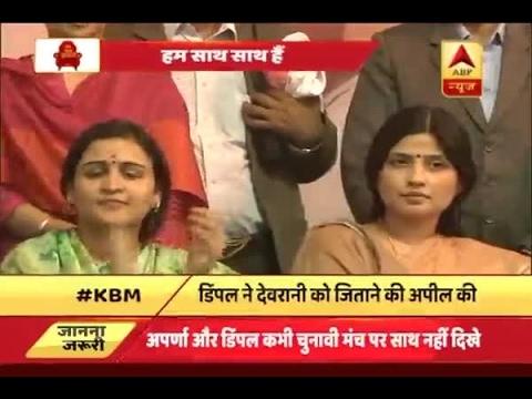 Kaun Banega Mukhyamantri: Watch Dimple Yadav campaign for Aparna Yadav for the first time