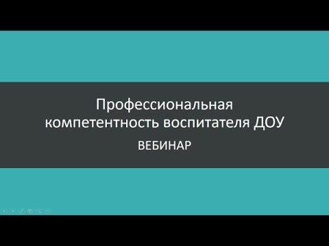 Вебинар «Профессиональная компетентность воспитателя ДОУ»