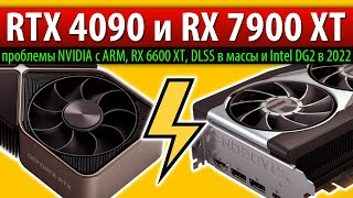 ✅RTX 4090 и RX 7900 XT, проблемы NVIDIA с ARM, RX 6600 XT, DLSS в массы и Intel DG2 в 2022