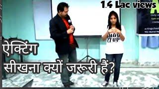 Online Acting Classes INDIA
