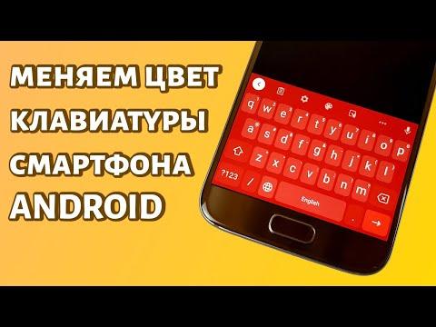 Вопрос: Как поменять клавиатуру на Android?