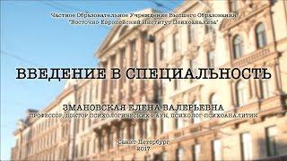 Введение в специальность: психоаналитик, лектор: Змановская Елена Валерьевна