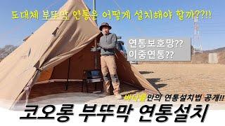 코오롱 부뚜막 연통설치 공개 / 화목난로 / 이중연통?…