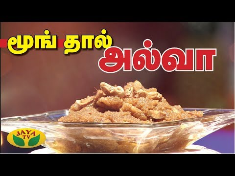 Kitchen Queen segment is to celebrate the housewives totally. Housewives from different regions take part in this segment of #Adupangarai and explain us the recipe and procedure of their signature dishes. #JayaTV #MoongDalHalwa  SUBSCRIBE to get more videos  https://www.youtube.com/user/jayatv1999  Watch More Videos Click Link Below  Facebook - https://www.facebook.com/JayaTvOffici...  Twitter - https://twitter.com/JayaTvOfficial  Instagram - https://www.instagram.com/jayatvoffic... Category Entertainment    Nalai Namadhe :          Alaya Arputhangal - https://www.youtube.com/playlist?list=PLljM0HW-KjfovgoaXnXf53VvqRz_PxjjO          En Kanitha Balangal - https://www.youtube.com/playlist?list=PLljM0HW-KjfoL5tH3Kg1dmE_T7SEpR1J2          Nalla Neram - https://www.youtube.com/playlist?list=PLljM0HW-KjfoyEm5T9vnMMmetxp4lMfrU           Varam Tharam Slogangal - https://www.youtube.com/playlist?list=PLljM0HW-KjfrPZXoXHhq-tTyFEI9Otu8P           Valga Valamudan - https://www.youtube.com/playlist?list=PLljM0HW-KjfqxvWw7jEFi5IeEunES040-          Bhakthi Magathuvam - https://www.youtube.com/playlist?list=PLljM0HW-KjfrT5nNd8hUKoD49YSQa-2ZC          Parampariya Vaithiyam - https://www.youtube.com/playlist?list=PLljM0HW-Kjfq7aKA2Ar4yNYiiRJBJlCXf  Weekend Shows :           Kollywood Studio - https://www.youtube.com/playlist?list=PLljM0HW-Kjfpnt9QDgfNogTN66b-1g_T_         Action Super Star - https://www.youtube.com/playlist?list=PLljM0HW-Kjfpqc32kgSkWgCju-kGDWhL7         Killadi Rani - https://www.youtube.com/playlist?list=PLljM0HW-KjfrSjkWIvbThxx7C9vwe5Vhv         Jaya Star Singer 2 - https://www.youtube.com/playlist?list=PLljM0HW-KjfoOaotcyX3TvhjuEJgGEuEE          Program Promos - https://www.youtube.com/playlist?list=PLljM0HW-KjfqeGwhWF4UlIMTB7xj_o38G        Sneak Peek - https://www.youtube.com/playlist?list=PLljM0HW-Kjfr_UMReYOrkhfmYEbgCocE4   Adupangarai :        https://www.youtube.com/playlist?list=PLljM0HW-Kjfpl9ndSANNVSAgkhjm-tGRJ       Kitchen Queen - https://www.youtube.com/playlist?list=PLljM0HW-KjfqKxPq0lVYJWaUhj9WCSPZ7       Teen Kitchen - https://www.youtube.com/playlist?list=PLljM0HW-KjfqmQVvaUt-DP5CETwTyW-4D        Snacks Box - https://www.youtube.com/playlist?list=PLljM0HW-KjfqDWVM-Ab0fwHq-5IHr9aYo       Nutrition Diary - https://www.youtube.com/playlist?list=PLljM0HW-KjfpczntayxtWflRzGK7sDHV        VIP Kitchen - https://www.youtube.com/playlist?list=PLljM0HW-KjfqASHPpG3Er8jYZumNDBHVi        Prasadham - https://www.youtube.com/playlist?list=PLljM0HW-Kjfo__pp2YkDMJo2AzuDWRvxe       Muligai Virundhu - https://www.youtube.com/playlist?list=PLljM0HW-KjfpqbpN4kJRURdSWsAM_AWyb   Serials :      Gopurangal Saivathillai - https://www.youtube.com/playlist?list=PLljM0HW-Kjfq2nanoEE8WJPvbBxusfOw-      SubramaniyaPuram - https://www.youtube.com/playlist?list=PLljM0HW-KjfqLgp2J6Y6RgLQxBhEUsqPq   Old Programs :      Unnai Arinthal : https://www.youtube.com/playlist?list=PLljM0HW-KjfqyINAOryNzyqgkpPiY3vT1     Jaya Super Dancers : https://www.youtube.com/playlist?list=PLljM0HW-KjfqNVozD5DVvr6LJ2koLrZ2x