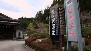 稲武 夏焼温泉郷 ホテル岡田屋
