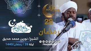 روائع التراويح | نورين محمد صديق | ليلة 28 رمضان 1440 | مجمع متولي ببحري