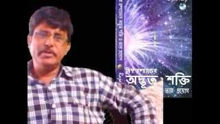 MIND Programming  Bengali