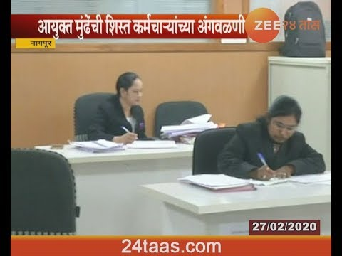Nagpur | Mahapalika Employee Attending Office On Time