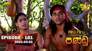 Maha Viru Pandu | Episode 181 | 2021-03-02 Thumbnail