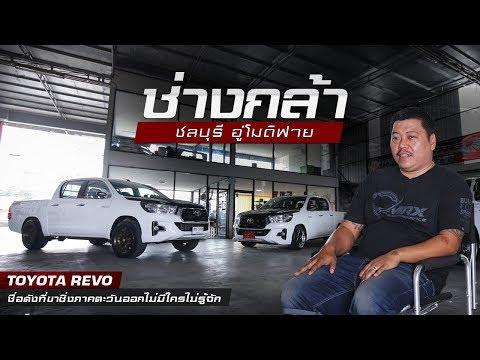 ช่างกล้า ชลบุรี อู่โมดิฟาย Toyota Revo ชื่อดัง ที่ขาซิ่งภาคตะวันออกไม่มีใครไม่รู้จัก