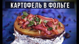 Простой рецепт из картошки Картофель запеченный в фольге с беконом Амоков
