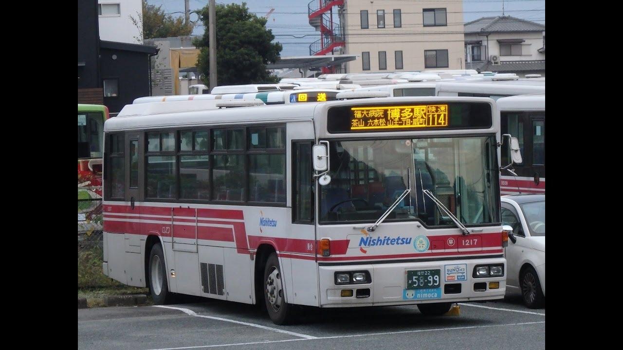 西鉄バス(早良1217:西鉄早良営...