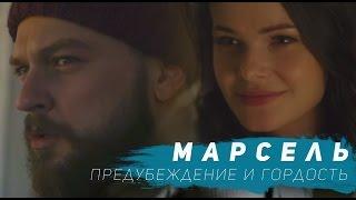 Смотреть клип Марсель - Предубеждение И Гордость