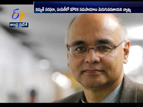 World Bank to Give Rs 1547 Credit for AP's Power for All project