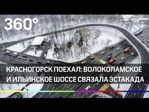 Красногорск поехал: Волоколамское и Ильинское шоссе связала эстакада