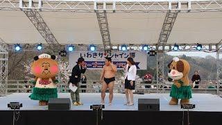 2016.4.10 いわき市市政施行50周年記念イベント いわきサンシャイン博 ...
