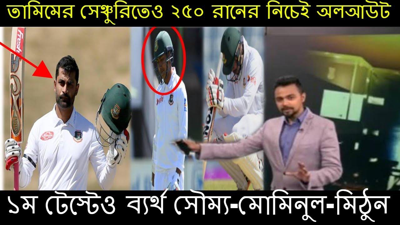 তামিমের দুর্দান্ত সেঞ্চুরির পরেও সৌম্য,মোমিনুল,মিঠুনদের জ্ঞানহীন ব্যাটিং - cricket news | ban vs nz