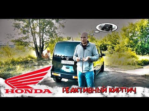 """Honda """"Реактивный Кирпич"""". Часть 1. Выбор. Обзор после покупки."""