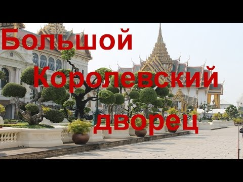 Большой королевский дворец в Бангкоке #15